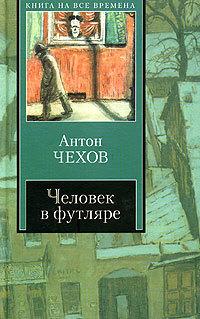 Антон Чехов Спать хочется антон чехов лошадиная фамилия