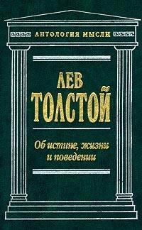 Толстой, Лев  - Об истине, жизни и поведении