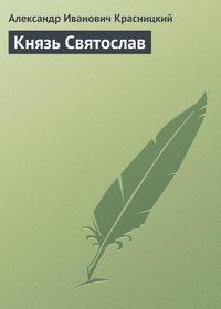 Красницкий, Александр  - Князь Святослав