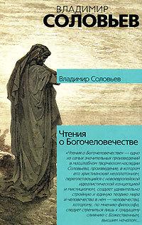 Чтения о Богочеловечестве LitRes.ru 0.000
