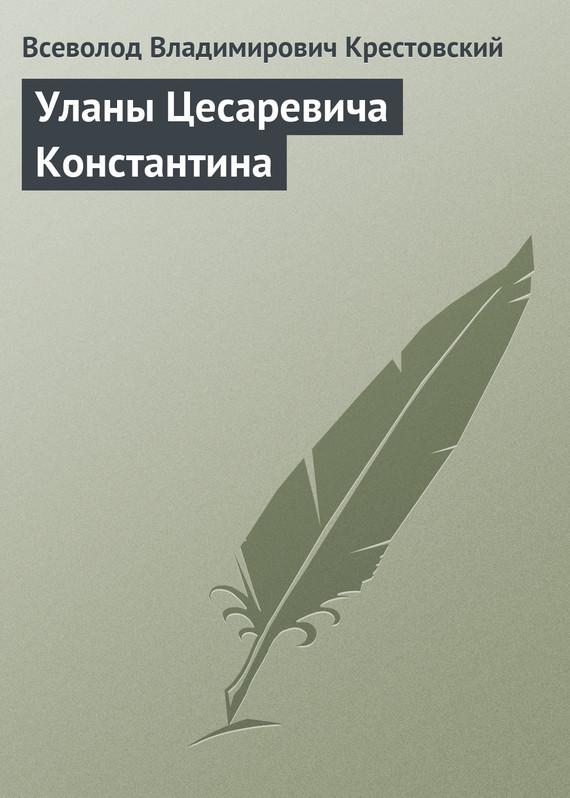 Уланы Цесаревича Константина развивается быстро и настойчиво
