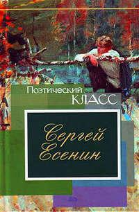 Есенин, Сергей  - Стихотворения, поэмы