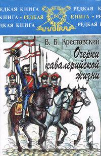 интригующее повествование в книге Всеволод Владимирович Крестовский