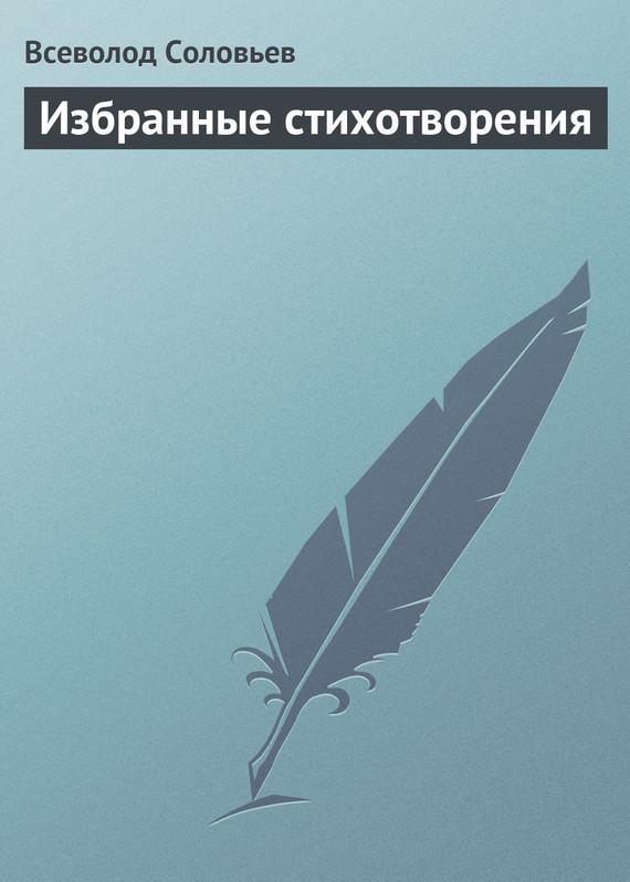 Избранные стихотворения LitRes.ru 0.000