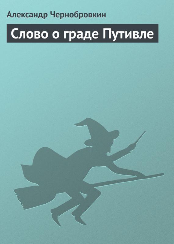 Слово о граде Путивле LitRes.ru 59.000