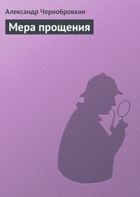 Чернобровкин, Александр  - Мера прощения