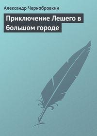 Чернобровкин, Александр  - Приключение Лешего в большом городе