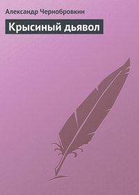 Чернобровкин, Александр  - Крысиный дьявол