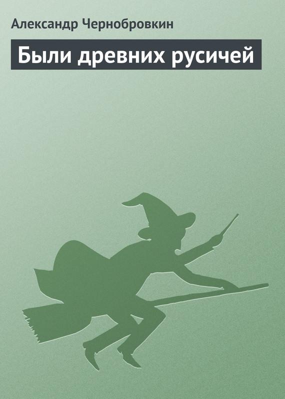 Были древних русичей (сборник) LitRes.ru 59.000