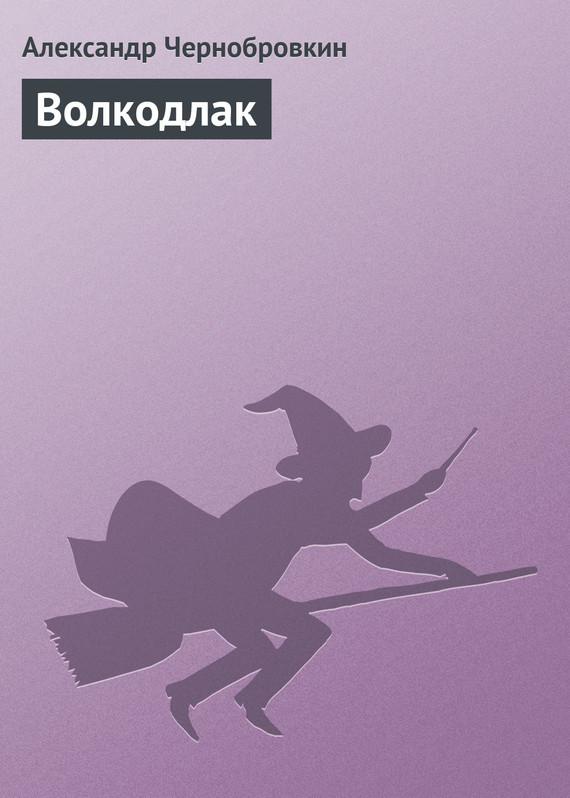 Волкодлак LitRes.ru 9.000