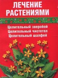 Лечение травами (зверобой, чистотел, шалфей)