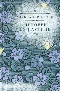 Етоев, Александр  - Человек из паутины