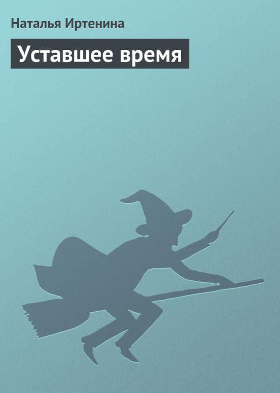 Наталья Иртенина - Уставшее время