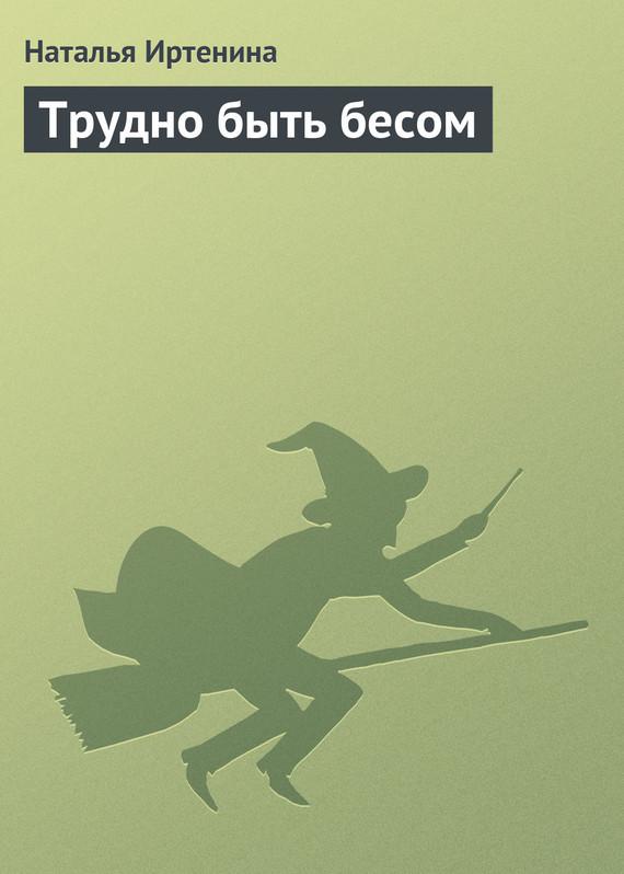 Трудно быть бесом LitRes.ru 5.000