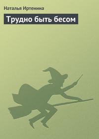 Иртенина, Наталья  - Трудно быть бесом