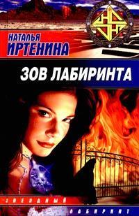 Наталья Иртенина - Зов лабиринта