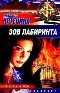 Иртенина, Наталья  - Зов лабиринта