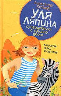 Александр Етоев бесплатно