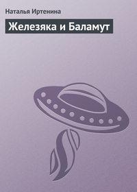 Иртенина, Наталья  - Железяка и Баламут