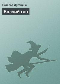 Иртенина, Наталья  - Волчий гон