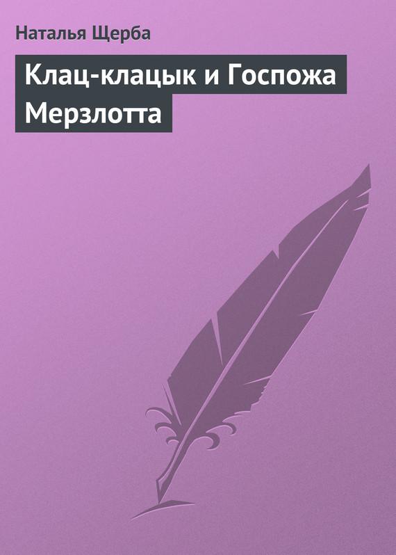 Клац-клацык и Госпожа Мерзлотта ( Наталья Щерба  )