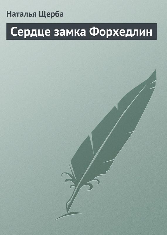 Наталья Щерба бесплатно