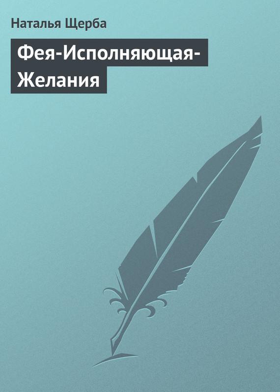 Наталья Щерба - Фея-Исполняющая-Желания