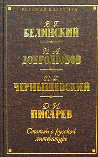 Николай Гаврилович Чернышевский Статьи о русской литературе (сборник)