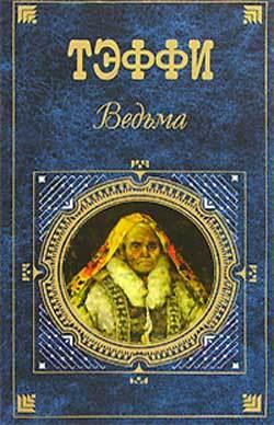 где купить Надежда Тэффи Визитерка ISBN: 5-699-20104-4 по лучшей цене