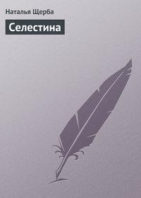 Щерба, Наталья  - Селестина