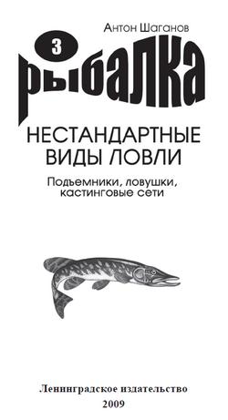 Антон Шаганов - Подъемники, ловушки, кастинговые сети
