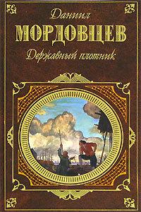 Даниил Лукич Мордовцев бесплатно