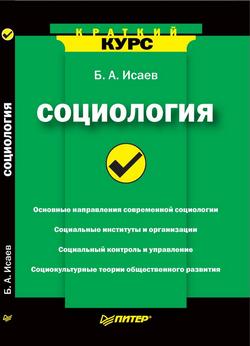 Социология. Краткий курс LitRes.ru 99.000