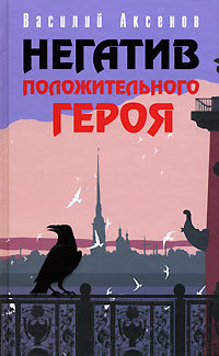 Василий П. Аксенов Экскурсия василий п аксенов московская сага война и тюрьма книга 2