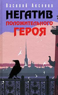 Скачать Негатив положительного героя бесплатно Василий П. Аксенов