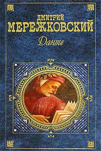 Мережковский, Дмитрий  - Данте