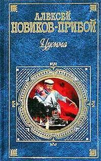 Новиков-Прибой, Алексей  - Цусима