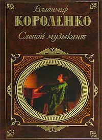 Обложка книги Марусина заимка, автор Короленко, Владимир