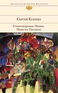 Есенин, Сергей  - Бобыль и Дружок