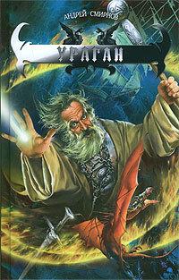 Обложка книги Один день из жизни героя, автор Смирнов, Андрей Владимирович