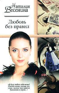 Весенина, Наталия  - Любовь без правил