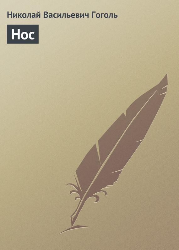 Обложка книги Нос, автор Гоголь, Николай