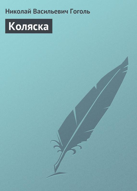 Обложка книги Коляска, автор Гоголь, Николай