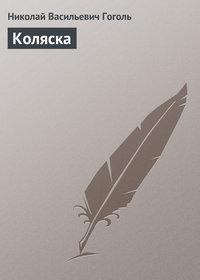 Гоголь, Николай  - Коляска