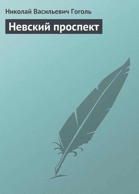 Обложка книги Невский проспект, автор Гоголь, Николай