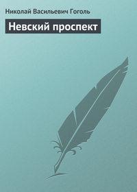 Гоголь, Николай  - Невский проспект