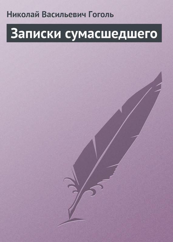 Обложка книги Записки сумасшедшего, автор Гоголь, Николай