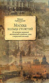 Горбаневский, Михаил  - Москва: кольца столетий