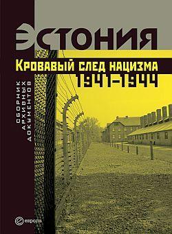 Коллектив авторов Эстония. Кровавый след нацизма: 1941-1944 годы. Сборник архивных документов