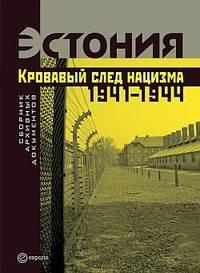 авторов, Коллектив  - Эстония. Кровавый след нацизма: 1941-1944 годы. Сборник архивных документов